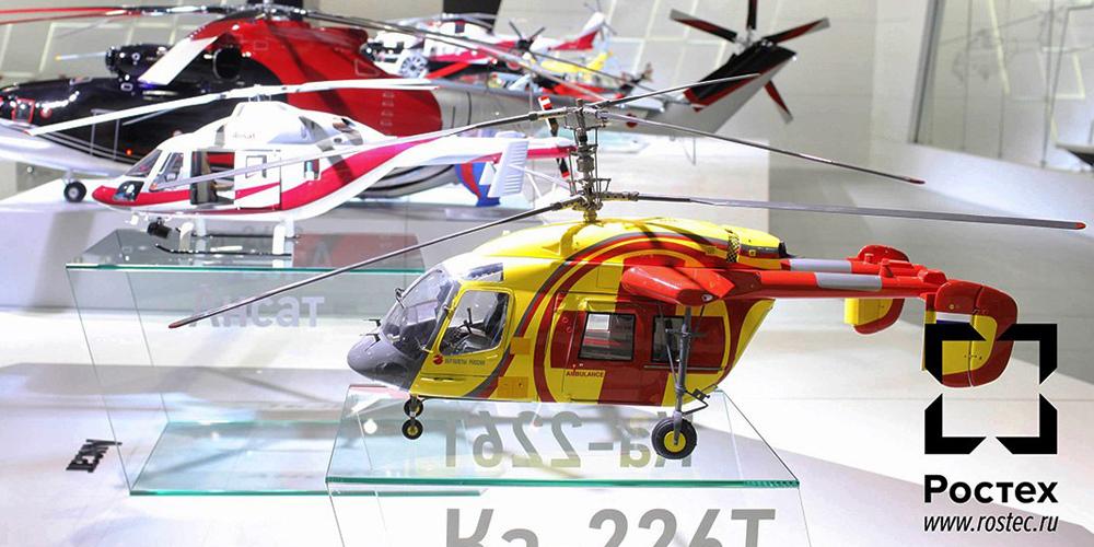 Российские специалисты создадут сверхскоростной вертолет