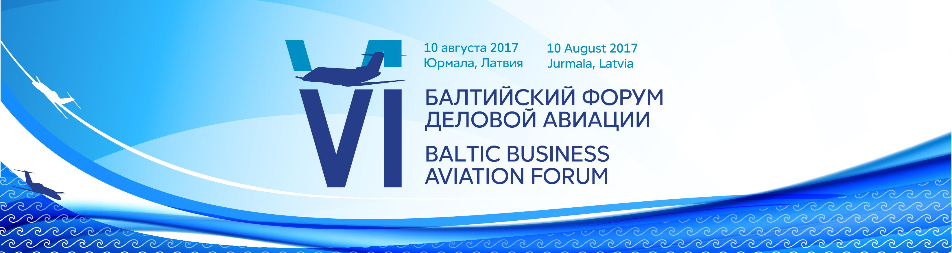 В августе текущего года пройдет VI Балтийский форум деловой авиации